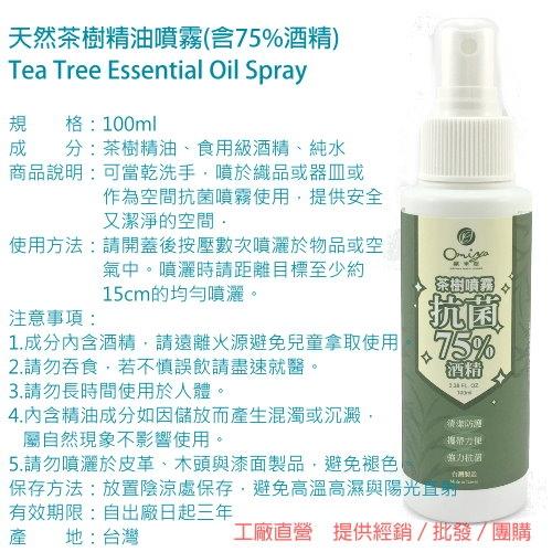 (3瓶組) 天然茶樹精油抗菌噴霧100MLx3 (含75%食用級酒精) 抗菌 茶樹 防疫 乾洗手 台灣製(安全有保障)