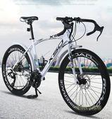 彎把成人變速死飛自行車男女公路賽車活飛肌肉一體輪學生彩色單車「時尚彩虹屋」