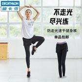 黑五購物節 迪卡儂官方旗艦店緊身褲女假兩件彈力健身瑜伽跑步運動速干FIC WE