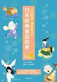 日語閱讀越聽越上手-日本經典童話故事(附情境配樂中日朗讀MP3 )