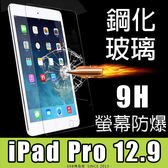 E68精品館 APPLE iPad Pro 12.9 平板鋼化 9H 鋼化玻璃 保護貼 保貼鋼膜 貼膜 螢幕貼 防刮