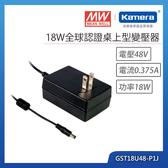 明緯 18W全球認證桌上型變壓器(GST18U48-P1J)