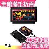 【PAC-MAN】Spiderweb BGAME 超級任天堂卡匣造型行動電源 5000mAh【小福部屋】
