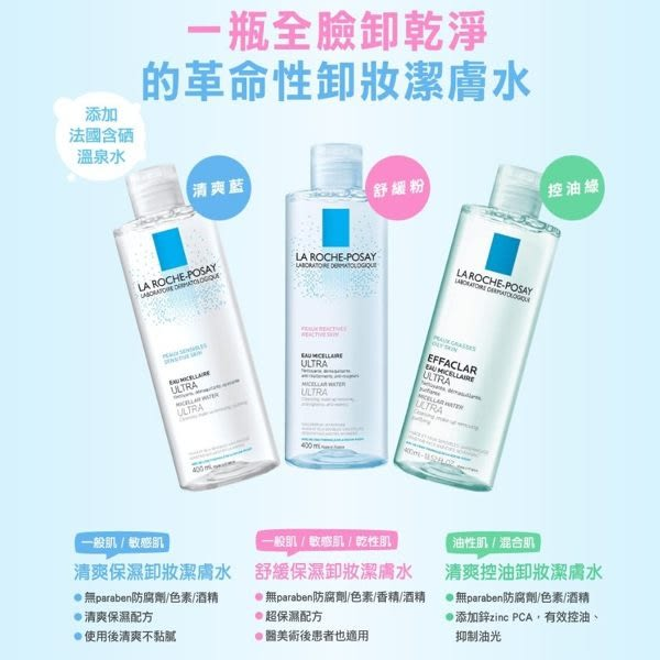 理膚寶水 舒緩保濕卸妝潔膚水400ml組【德芳保健藥妝】