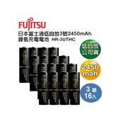 日本製 富士通 Fujitsu HR-3UTHC 16入裝(附電池盒x4) 高容量低自放電 3號AA鎳氫充電電池 (Min 2450 mAh)