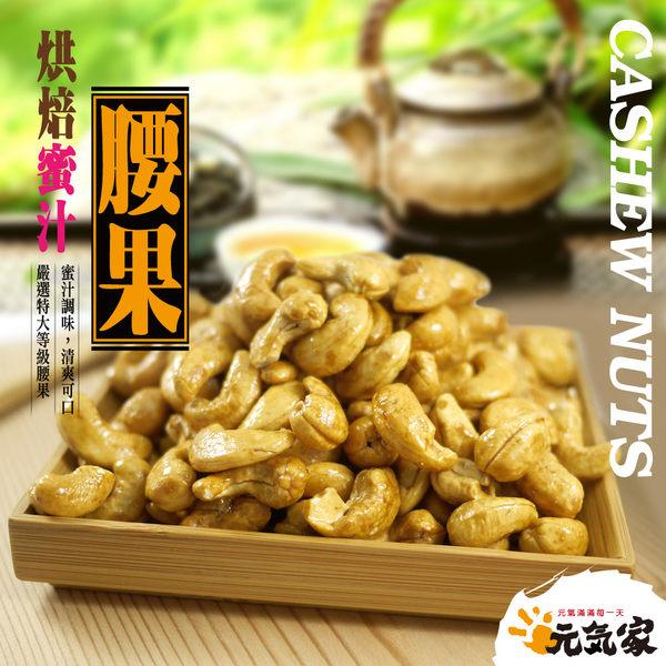 元氣家 烘焙蜜汁腰果(200g)