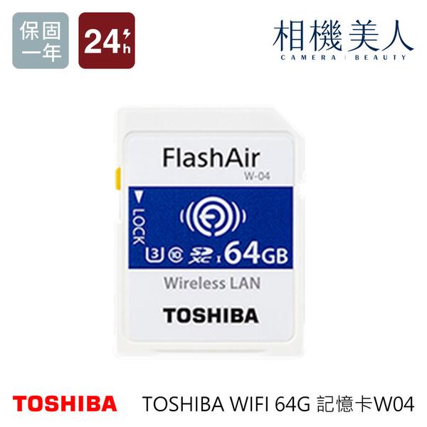 TOSHIBA WIFI 64G 新版4K記憶卡W04