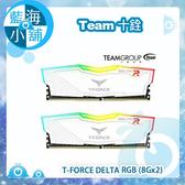 Team 十銓 T-FORCE DELTA RGB D4-2400 C15(8Gx2) 桌上型記憶體 (C15-White)