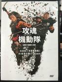 挖寶二手片-P09-287-正版DVD-電影【攻魂機動隊】-(直購價)