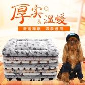 狗墊子秋冬款寵物墊加厚保暖貓咪墊子睡毯床墊【聚寶屋】