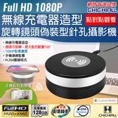【CHICHIAU】WIFI 1080P 旋轉鏡頭無線充電器造型微型針孔攝影機 影音記錄器@四保科技