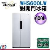 【信源】600公升 Whirlpool惠而浦 對開門電冰箱 WHS600LW