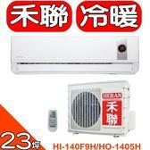 HERAN禾聯【HI-140F9H/HO-1405H】《冷暖》分離式冷氣