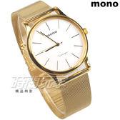 mono 米蘭帶 精美時尚腕錶 男錶 防水手錶 簡約面盤 不銹鋼 玫瑰金電鍍 Z5003BG金大