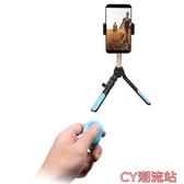 自拍桿多功能手機 運動相機三腳架自拍桿 For Gopro小蟻配件 遙控器CY潮流