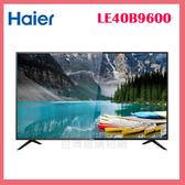 世博惠購物網◆Haier海爾 40型FHD液晶顯示器 LE40B9600◆ 台北、新竹實體門市