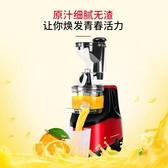榨汁機 紅心渣分離榨汁機家用全自動果蔬多功能原汁機小型榨汁机 莎瓦迪卡