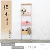 【dayneeds 】松木60x30x210 公分四層烤白收納層架