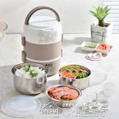 220V電熱飯盒可插電加熱飯盒便當盒熱飯神器迷你小蒸煮帶飯鍋1人2人YYJ 夢想生活家
