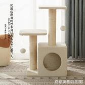 日式和風貓爬架實木貓窩一體貓架子多層貓跳台貓樹貓抓柱貓咪用品