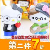 最後1組《整組》7-11 Hello Kitty 正版 凱蒂貓 3D立體磁鐵公仔 辦家家酒 玩具 D66006