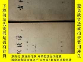 二手書博民逛書店罕見古代漢語上冊(第一分冊)80200 王力主編 中華書局 出版