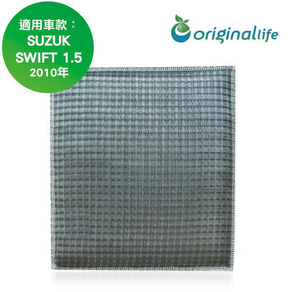 SUZUKI 車用冷氣空氣淨化濾網 SWIFT 1.5 2010年【Original Life】可去除雜味 / 長效可水洗