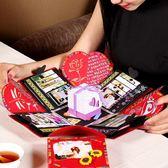 爆炸盒子diy相冊本手工粘貼式情侶生日禮物女生驚喜盒子禮品 概念3C旗艦店