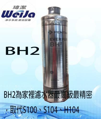 愛惠普/愛惠浦Everpure BH2/BH2取代S100 S104 H104 H100
