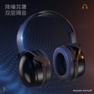 隔音耳罩睡眠用防噪音學生學習睡覺專用工業降噪神器耳機全封閉 好樂匯