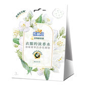 熊寶貝 衣物香氛袋(清新茉莉)21g【愛買】