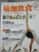 【書寶二手書T3/養生_XFE】瑜珈飲食-探索食物能量,實踐健康生活_我愛瑜珈製作小組
