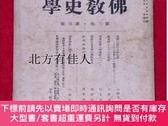 二手書博民逛書店支那佛教史學罕見1~7卷 全Y437986 支那仏教史學會 出版1937