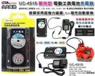 【久大電池】 萬用電動工具充電器 電動工具電池充電器 4.8V~18V 鎳氫/鎳鎘 萬用工具充電器 110V~240V