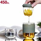 水杯 日系高級便攜高硼硅耐熱玻璃泡茶同心杯450ml 贈硬殼保護套【KCG196】123OK