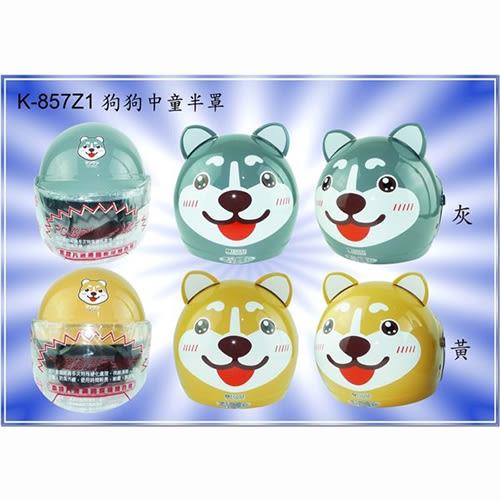 【東門城】華泰 K857 Z1 狗狗造型 兒童安全帽 兒童帽