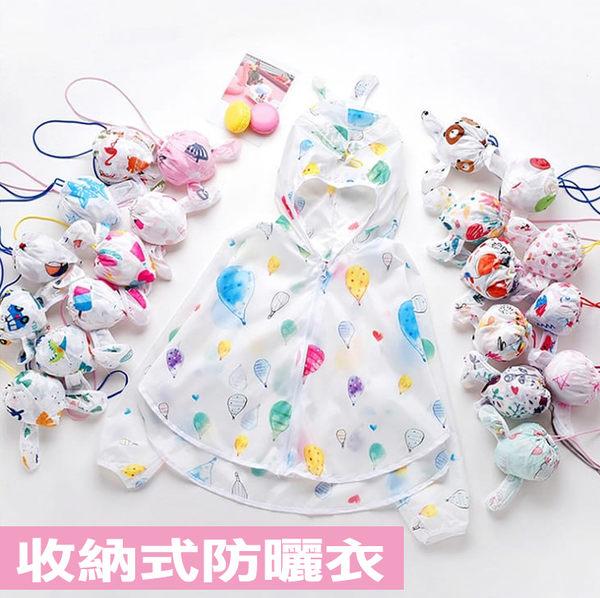 【現貨2入】戶外兒童收納式可愛防曬衣