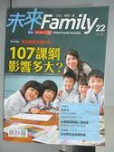 【書寶二手書T5/家庭_QMZ】未來Family_22期_107課綱影響多大等