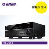 【超優展示機出清+24期0利率】YAMAHA 山葉 RX-V583 7.2 聲道 AV 環繞 擴大機 公司貨