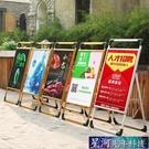 廣告牌 廣告牌展示牌展架立式落地式kt板海報架宣傳展示架立牌展板支架子 星河光年