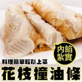【海肉管家】澎湖花枝遇上(碰)油條X1包(約300g±10%包)