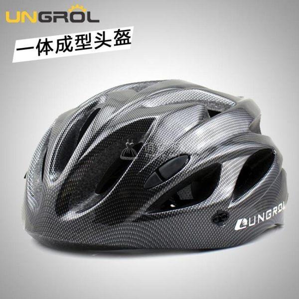 自行車安全帽 一體成型自行車騎行頭盔男女山地車公路車騎行裝備 俏女孩