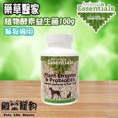 【殿堂寵物】藥草醫家 植物酵素益生菌 100g*貓狗適用