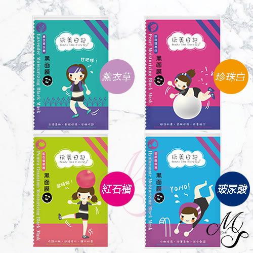 【Miss Sugar】【單片】玩美日記 黑面膜系列