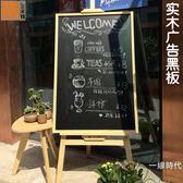 原木質立式黑板支架式小黑板 店鋪掛式宣傳海報展示菜單廣告黑板WY開學季,7折起