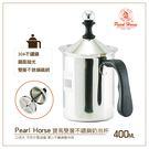 寶馬牌PEARL HORSE雙層濾網304不鏽鋼奶泡杯400cc電磁爐適用 奶泡壺/奶泡機/奶泡器/咖啡拉花杯 送禮