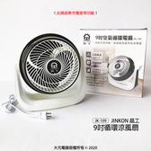 【晶工】9吋循環涼風扇 JK-109