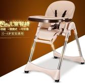 餐桌椅 寶寶餐椅兒童兒童吃飯椅子多功能便攜式可折疊座椅餐桌椅jy【快速出貨八折下殺】
