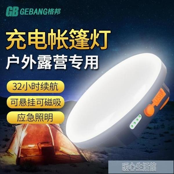 LED充電野營露營燈帳篷燈超亮地攤燈應急燈營地超長續航戶外照明 快速出貨