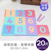 【APG】升級版 舒芙蕾數字拼圖巧拼地墊-附贈邊條(10片裝)-2入